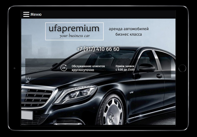Аренда автомобилей PREMIUM