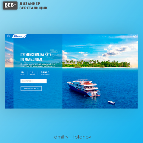 """Концепт главной страницы Лендинга """"Яхт-тур по Мальдивам"""""""