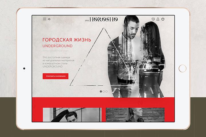 "Адаптация e-commerce сайта ""этоHOROSHO"""