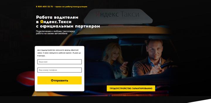 Работа в Яндекс.Такси лендинг + Я.Директ и Эдвордс