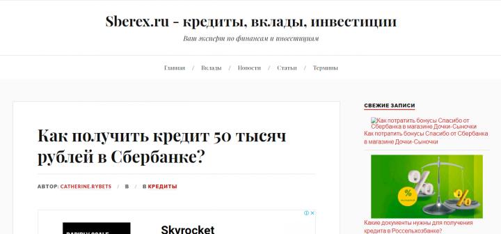 Как получить кредит 50 тысяч рублей в Сбербанке?