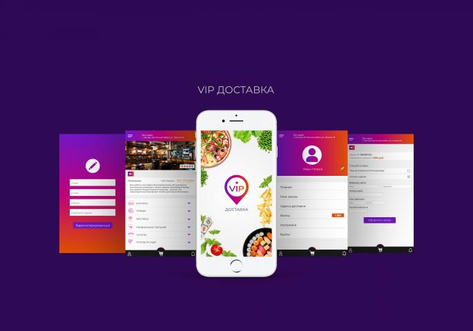 Разработка дизайна для приложения по доставке еды