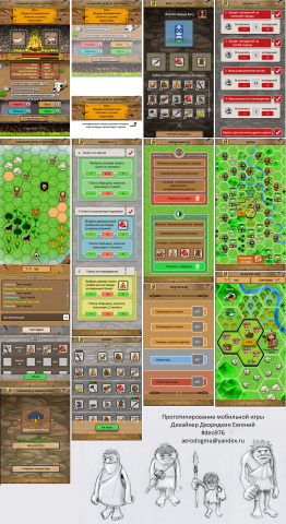 Игровой прототип / часть 2