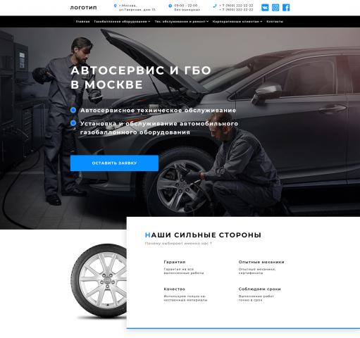 Сайт для автосервиса по установке ГБО в Москве