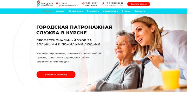 Сайт для патронажной службы