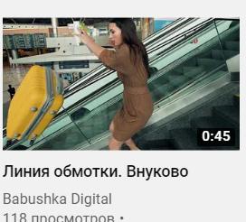 Линия обмотки багажа в аэропорту Внуково