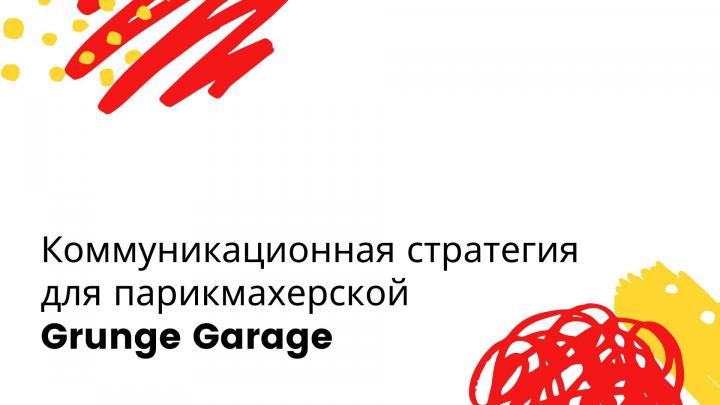 """""""Вирусные """" социальные сети для салона красоты"""