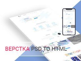 Верстка PSD to HTML