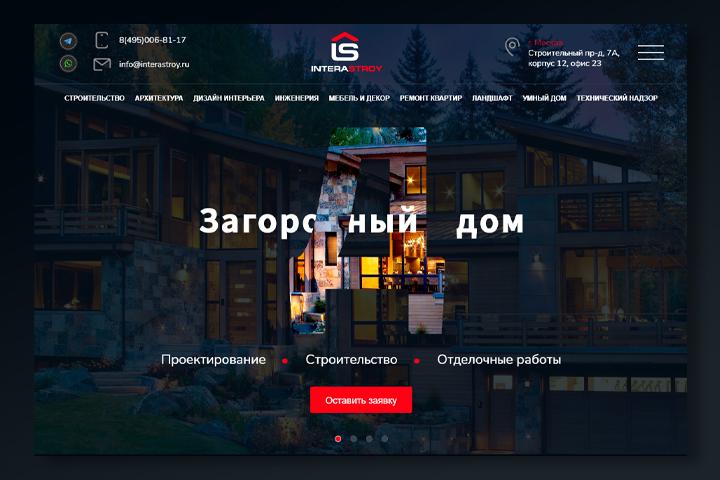 Корпоративный сайт для проектно-строительной компании