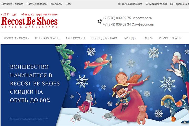 Разработка и ведение магазина обуви
