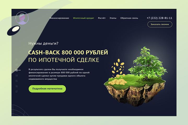 Дизайн одностраничник финансовой тематики