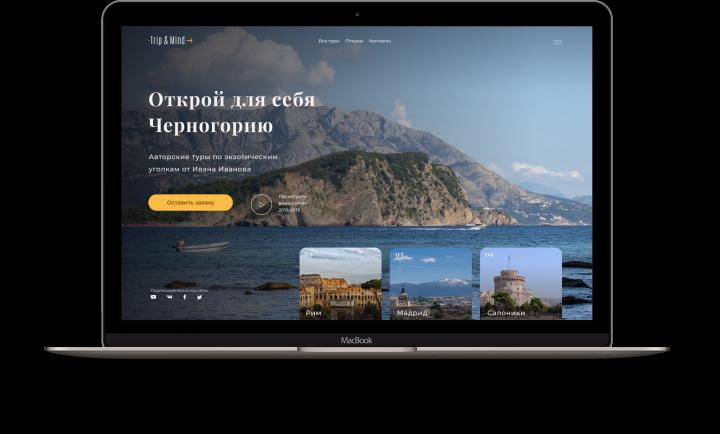"""Главный экран """"Открой для себя Черногорию"""""""