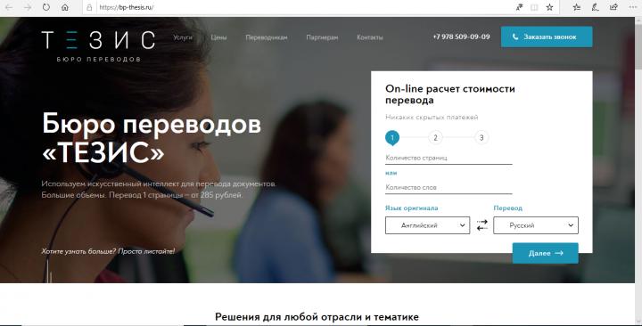 Сайт бюро переводов с квизом