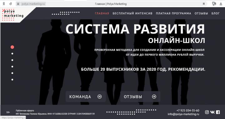 Сайт онлайн-школы