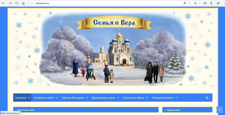Редизайн православного сайта