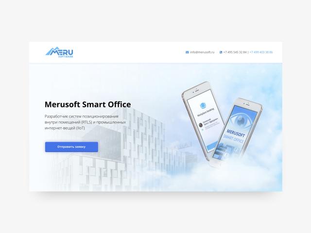 MERU - software