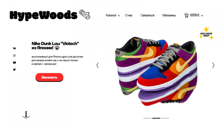 Дизайн Retail магазина HypeWoods