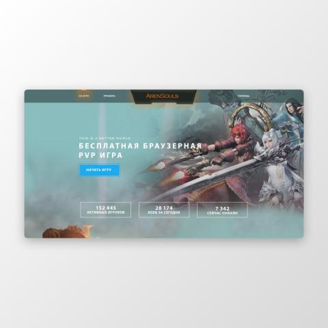 Сайт для браузерной игры