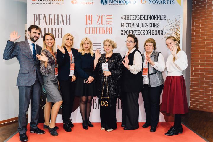 Конференция по лечению хронической боли - 2019