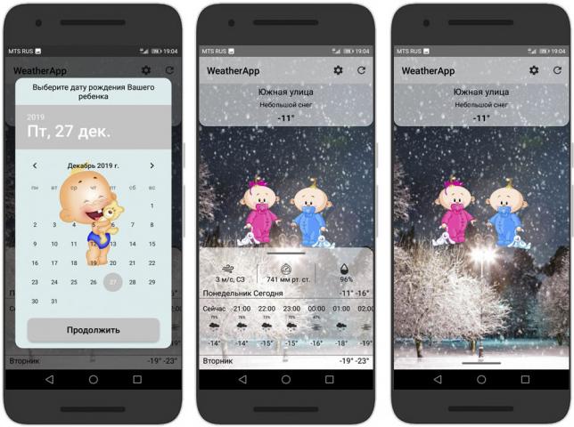 Приложение прогноз погоды для молодых мам