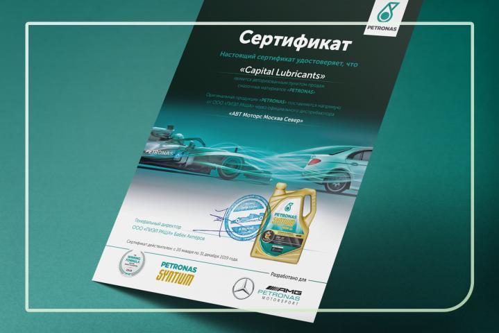 Дизайн сертификатов для дистрибьютора моторных масел