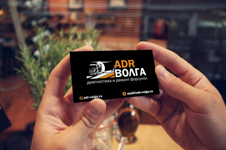 Логотип и визитки для компании АДР-Волга