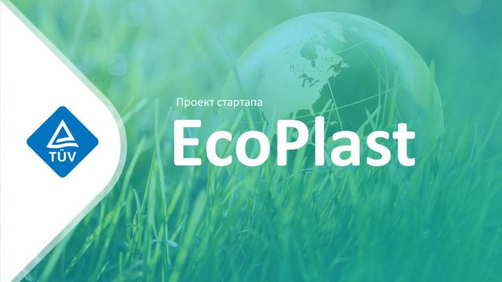 ЕcoPlast