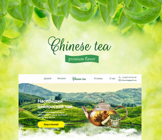 Лендинг чайного магазина chinese tea