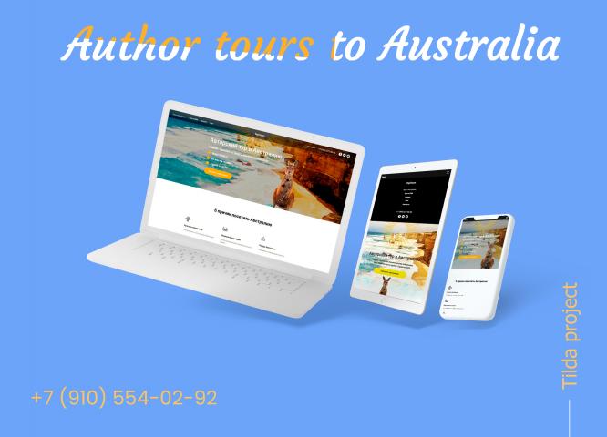 Landing page туры в Австралию