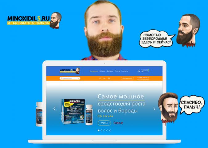 """Концепт стартового экрана интернет магазина """"Бородатый палыч"""""""