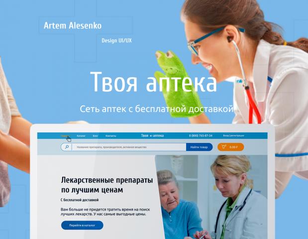 """Интернет магазин """"Твоя аптека"""""""