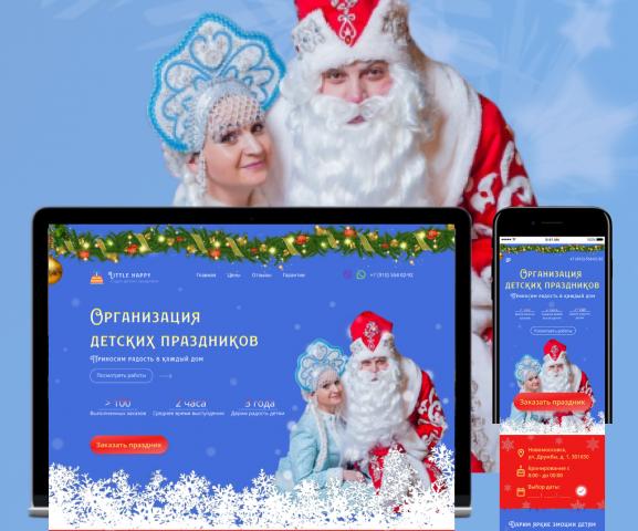 Лендинг организации детских праздников на новый год