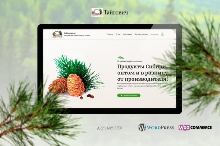 Интернет-магазин taigovich.ru