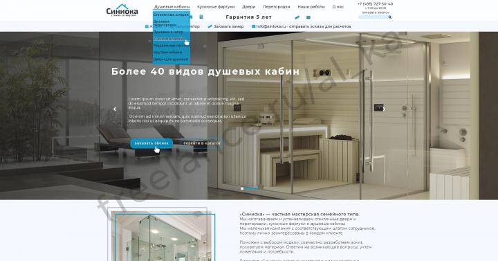 ре дизайн многостраничного сайта sinioka.ru