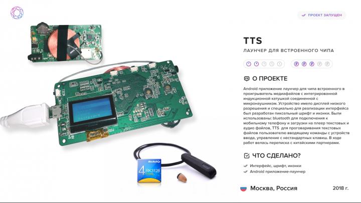 Лаунчер для встроенного чипа - TTS