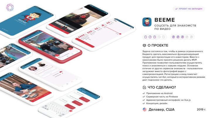 Социальная сеть знакомств - BeeMe