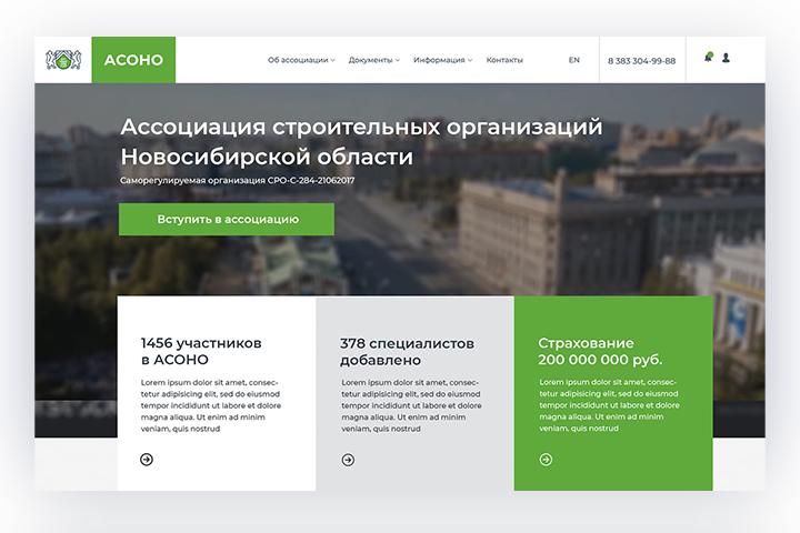 Ассоциация строительных организаций НСО