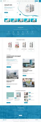 Сайт для Самарского гипсового комбината