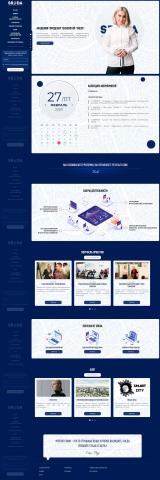 Сайт для Академии городских технологий