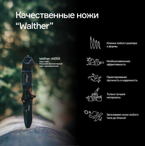 "Брошюра для ""Walther"""