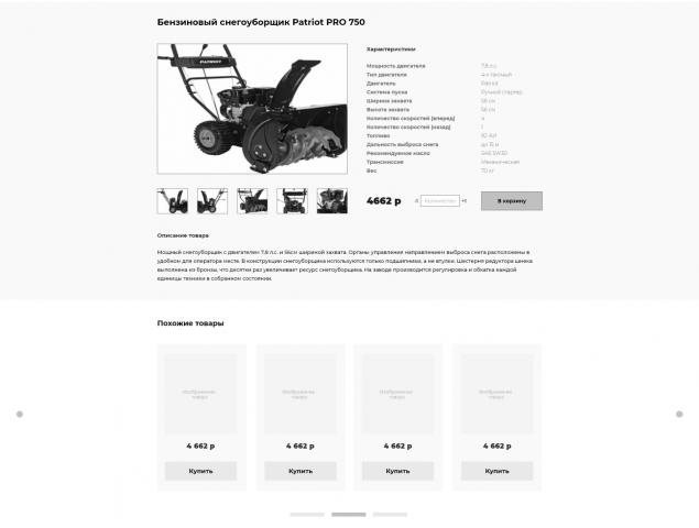 Прототип интернет магазина 2