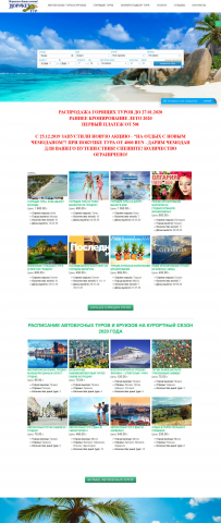 Сайт туроператора Лорикет Тур