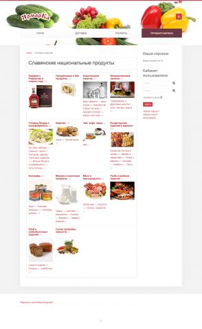"""Интернет-магазин национальных продуктов """"Ярмарка"""", Швейцария"""