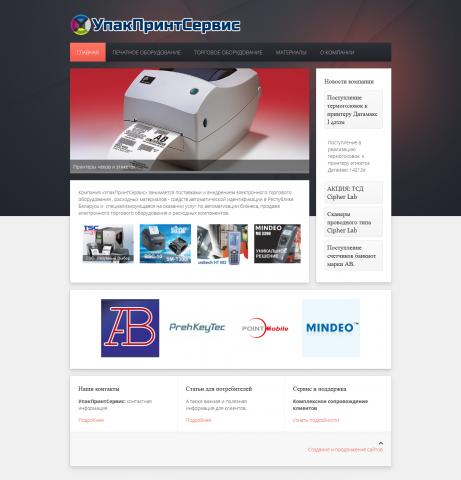 Сайт-каталог по продаже термопринтеров, термоэтикеток