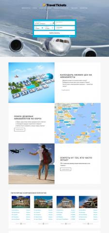 """Сайт по продаже авиабилетов """"Травелтикетс"""""""