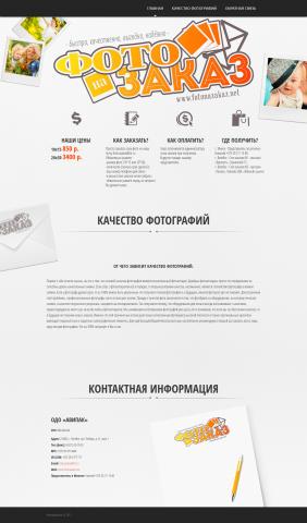 Лэндинг для онлайн сервиса печати фотографий
