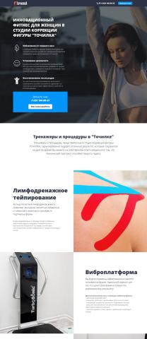 "Промо-сайт студии красоты ""Точилка"""