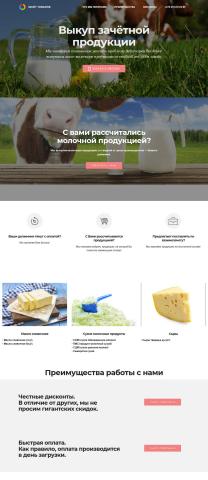 Лэндинг сервиса по выкупу молочной продукции