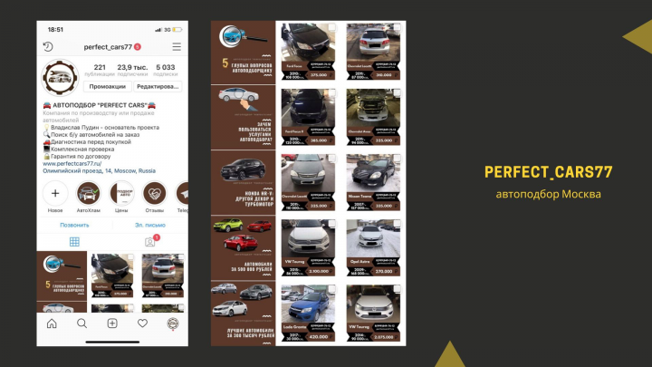 perfect_cars77