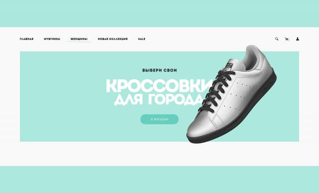 Реклама кроссовок – Landing Page